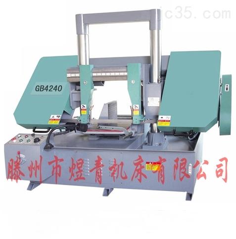 GB4240卧式双立柱金属带锯床(龙门式)