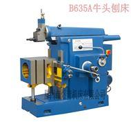 B635A牛头刨床(机械型号)