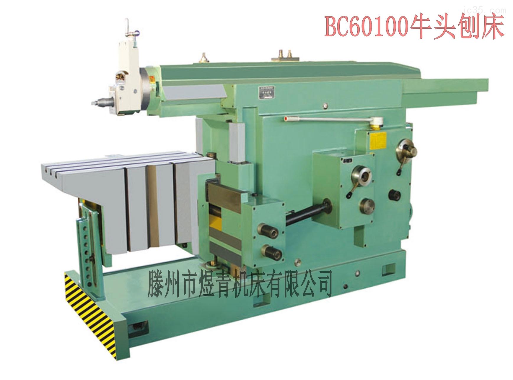 BC60100牛头刨床(机械款式)