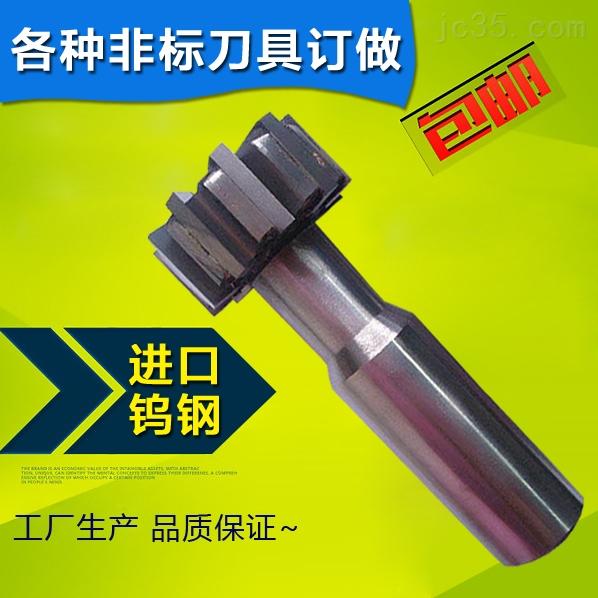 非标刀具定做生产厂家成型刀倒角刀钻头铰刀T型刀钨钢锯片