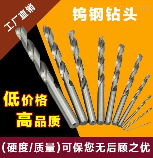 钨钢钻头可加长订做厂家生产