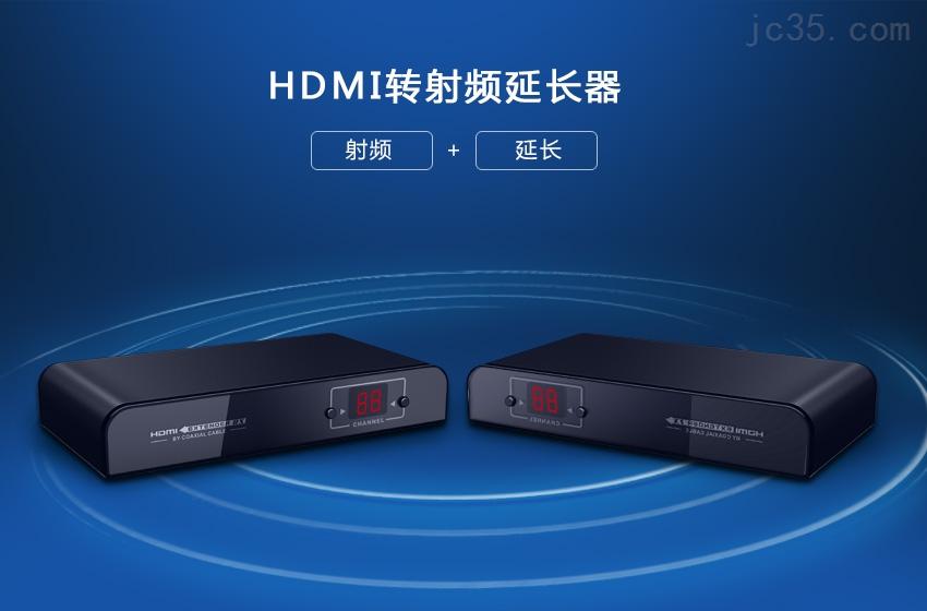 HDMI转同轴,HDMI转射频传输器