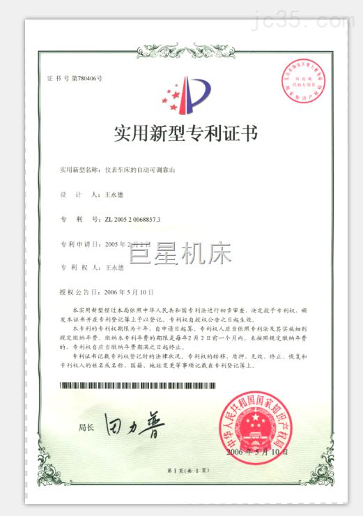 实用新型证书3