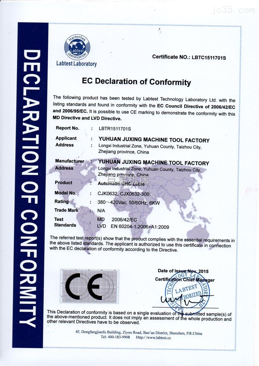 CE认证证书1