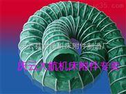 绿色三防布伸缩风管厂家