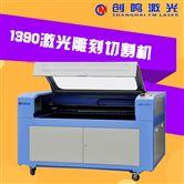 1390亚克力布料激光切割机亚克力双色板雕刻机