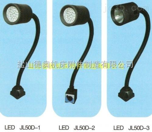 JL40A荧光机床工作灯