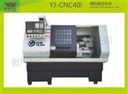 硬轨竞技宝车床CNC-40i