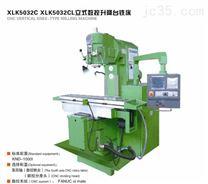 XK5040立式数控升降台铣床出厂价销售