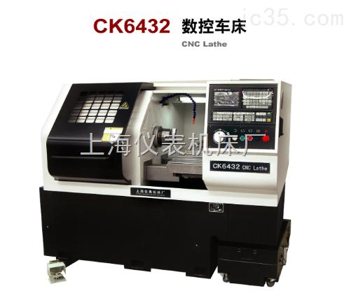 数控车床ck6432-上海仪表机床厂