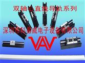 VAV双轴心直线导轨  高精度高速直线导轨 线性模组厂家规格    行