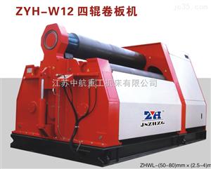 ZYH-W12-6X2500四輥卷板機