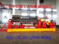 W11(20-35)-(4500-4000)大型数控卷板机