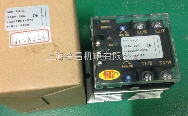台湾JK积奇单相SCR电力调整器JK2220S1-D75