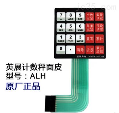 山西那里有专卖电子秤配件(按键贴/面皮/电池/打印纸)