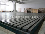 600*900-重型铸铁T型槽平板自产自销厂家