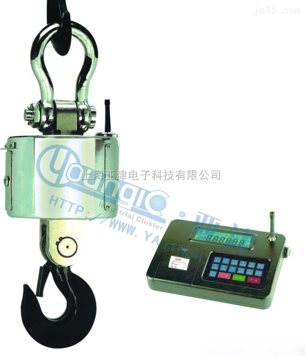 OCS系列无线电子吊秤生产制造业计量3T吊秤