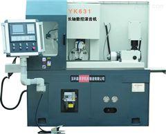 YK631长轴数控花键铣、数控滚齿机