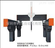 大型全自动大型三坐标测量机