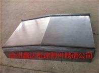 定制机床钢板防护罩