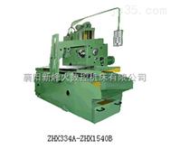 ZHX344A-ZHX2540B/ZHX1540B平面铣床
