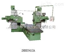 平面铣床ZHX3412A/ZHX3312A