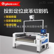 GH1610T-AT-P-投影摄像定位鞋面激光切割机