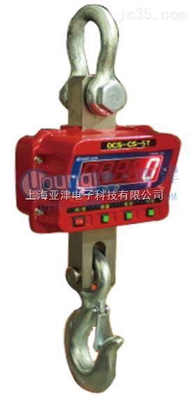 上海直视电子吊秤3吨厂价直销