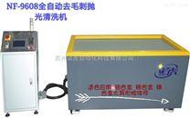 大型环保NF9808全自动磁力抛光机生产厂家