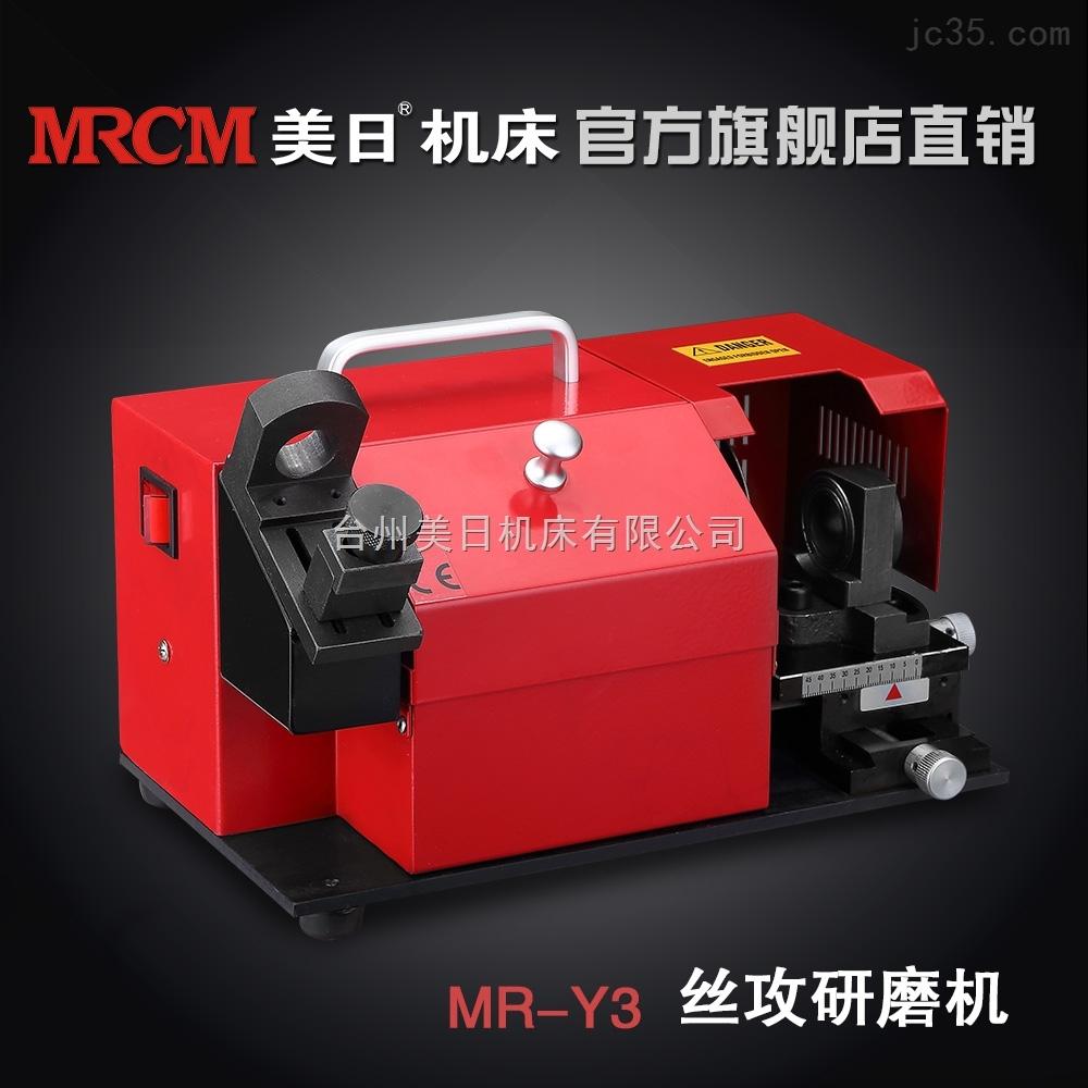 美日机床螺丝攻研磨机 MR-Y3修磨机 M5-M20刃磨机 高速钢丝攻磨床
