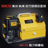 美日机床 MR-X3铣刀研磨机 ф4-ф14铣刀磨床234多刃端铣刀磨刀机