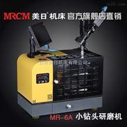 美日竞技宝下载小钻头研磨机 旧钻头磨床 便携式磨刀机MR-6A