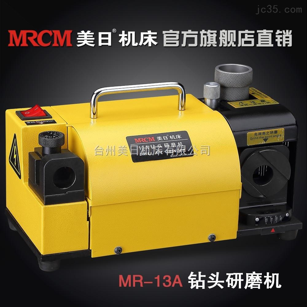 美日麻花钻头研磨机MR-13A 大小钻头 刃磨机 万能磨床 磨钻