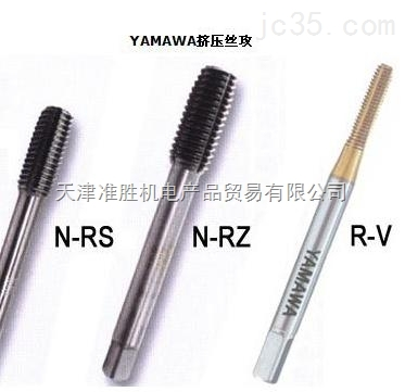 日本yamawa丝攻刀具代理