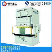 山东金丰OCP2-250双点精密钢架冲床压力机