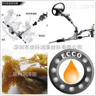 汽车转向器润滑脂Ecco汽车EPS润滑脂