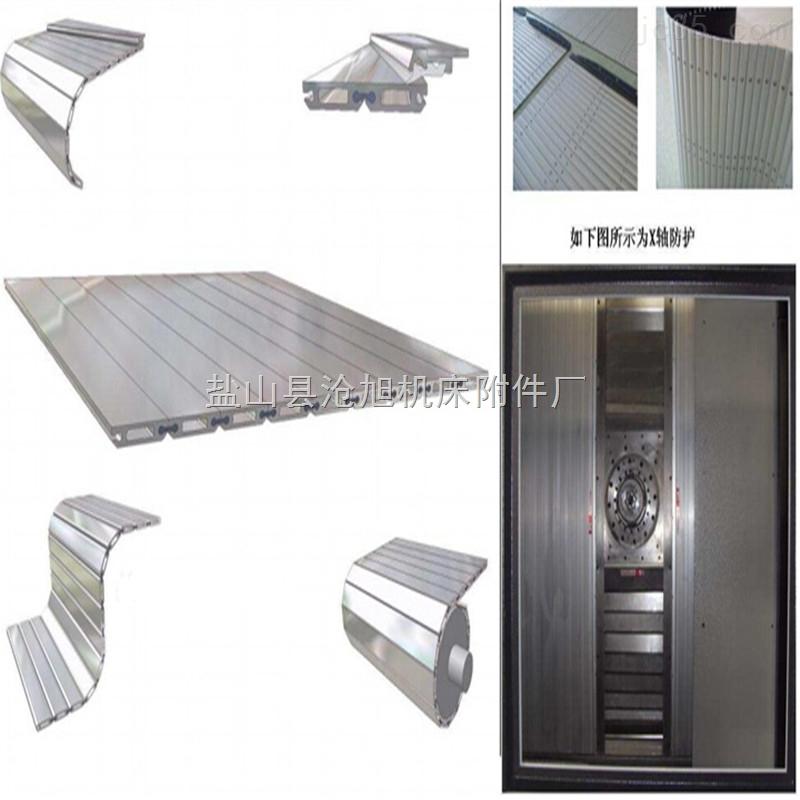 生产加工铝合金机床防护帘