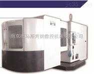 南京德马斯宾纳HC800卧式加工中心