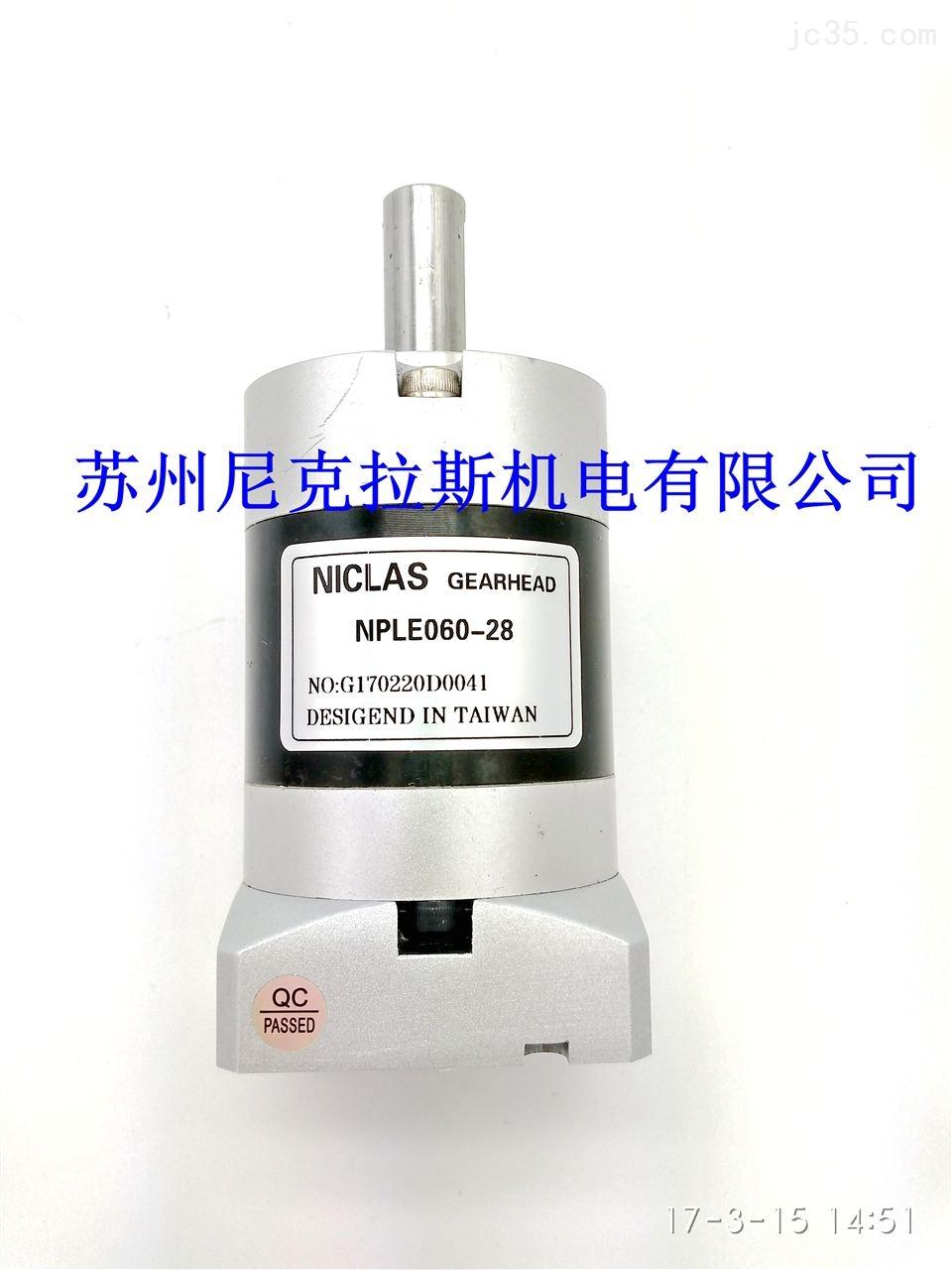 尼克拉斯NICLAS行星减速机NPLE60-28