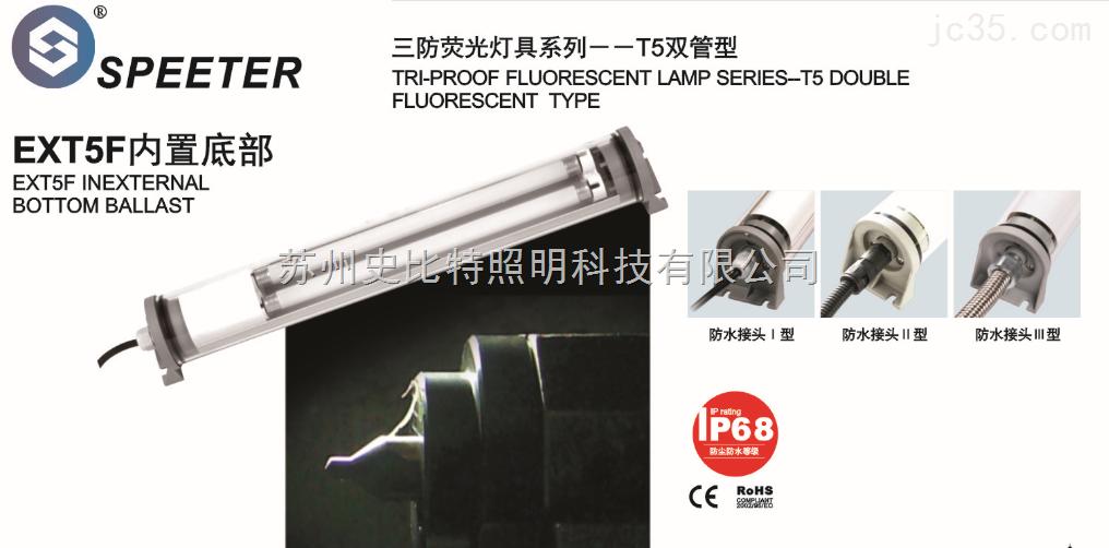 T5双管型三防荧光灯