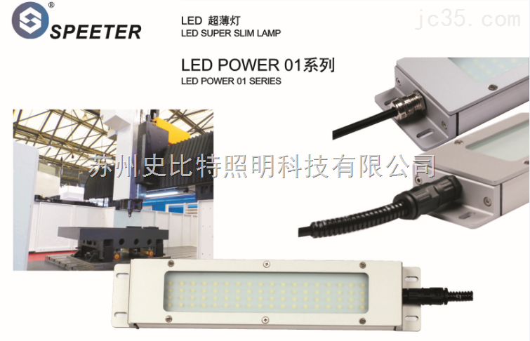 LED POWER 01-超薄灯