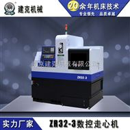 ZR32-3走心式车床