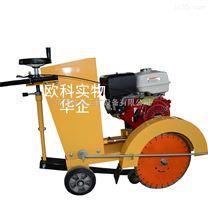 13马力汽油切割机电动路面混凝土水泥地面切缝机