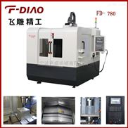 FD-780金属模具雕铣机