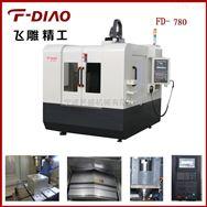FD-780金属模具雕铣机数控雕铣机飞雕雕铣机模具加工中心