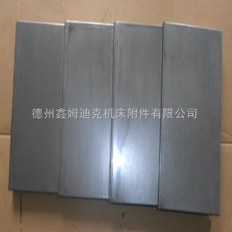 机床导轨伸缩护板