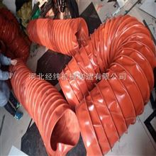 訂做硅膠布防火伸縮通風風管