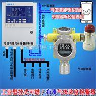 防爆型二氯乙烷气体浓度报警器,可燃气体报警器