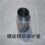 厂家加工定做螺旋钢带防护罩 丝杠保护套 螺旋钢带保护套