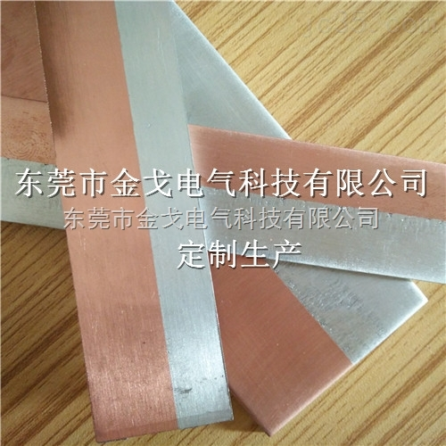 铜铝过渡板接头 铜铝过渡排导电接线
